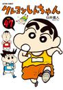 クレヨンしんちゃん 47巻 漫画