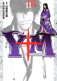 Y十M(ワイじゅうエム)~柳生忍法帖~(11) 漫画