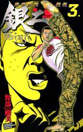 空手婆娑羅伝 銀二 3. 漫画