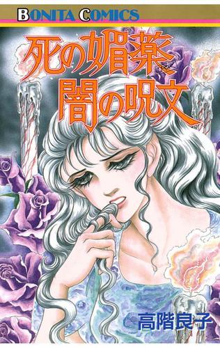 死の媚薬闇の呪文 漫画
