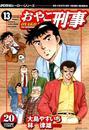おやこ刑事 (13) 漫画