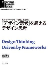 「デザイン思考」を超えるデザイン思考 漫画