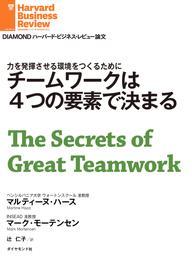 チームワークは4つの要素で決まる 漫画