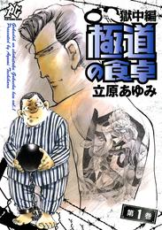 極道の食卓 獄中編 1 漫画