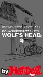 バイホットドッグプレス WOLF'S HEADの今 2015年 7/17号 漫画