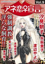 アネ恋♀宣言 Vol.9 漫画