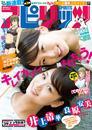 週刊ビッグコミックスピリッツ 2016年39号(2016年8月22日発売) 漫画