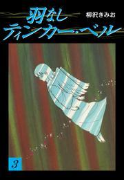 羽なしティンカーベル(3) 漫画