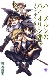 ハーメルンのバイオリン弾き~シェルクンチク~ 7 漫画