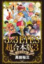 3×3EYES 超合本版(3) 漫画