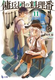 傭兵団の料理番 11
