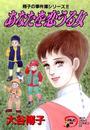 翔子の事件簿シリーズ!! 6 あなたを恋うる女 漫画