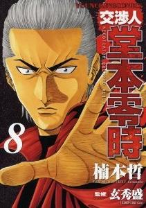 交渉人堂本零時 (1-8巻 全巻) 漫画