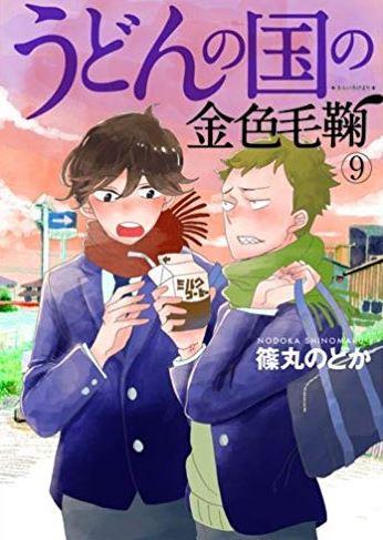 うどんの国の金色毛鞠(9) オリジナルドラマCD付き限定版 漫画