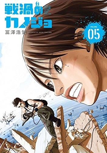 戦渦のカノジョ (1-5巻 最新刊) 漫画
