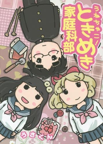 うねちゃこ! ときめき家庭科部 漫画