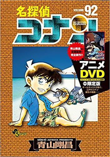 名探偵コナン(92) DVD付き限定版 漫画