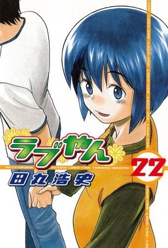 ラブやん (1-22巻 最新刊) 漫画