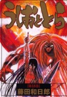 うしおととら [B6版] (1-18巻 全巻) 漫画