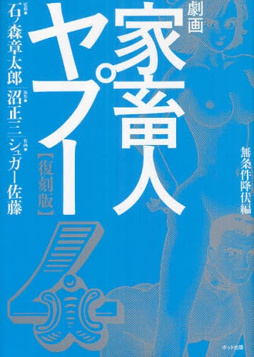 劇画家畜人ヤプー 復刻版 (1-4巻 全巻) 漫画