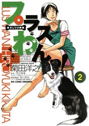 愛犬しつけ教室 プラスわんっ! 2 冊セット全巻 漫画