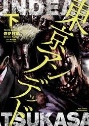 東京アンデッド 2 冊セット最新刊まで 漫画