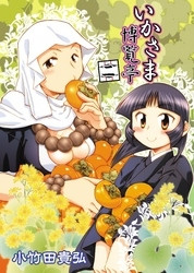 いかさま博覧亭 2 冊セット最新刊まで 漫画
