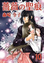薔薇の聖痕 10巻 漫画