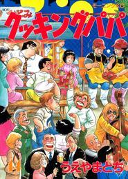 クッキングパパ(44) 漫画