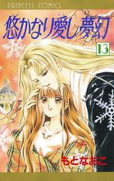 悠かなり愛し夢幻 13 漫画