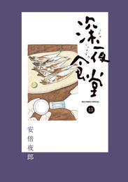 深夜食堂(13) 漫画