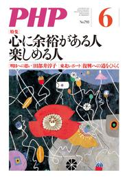 月刊誌PHP 2014年6月号 漫画