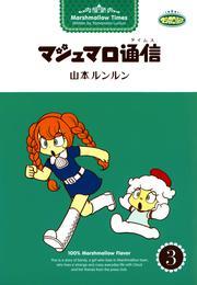 マシュマロ通信(3) 漫画
