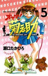 オヤマ!菊之助(5) 漫画