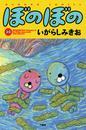 ぼのぼの(35) 漫画