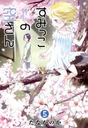 すみっこの空さん 5巻 漫画