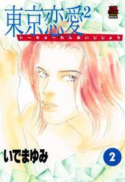 東京恋愛2(じじょー) 2 漫画