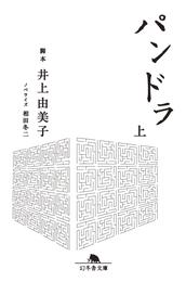 パンドラ(上) 漫画