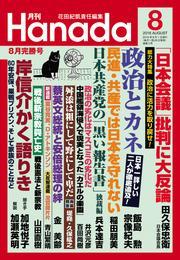月刊Hanada2016年8月号 漫画