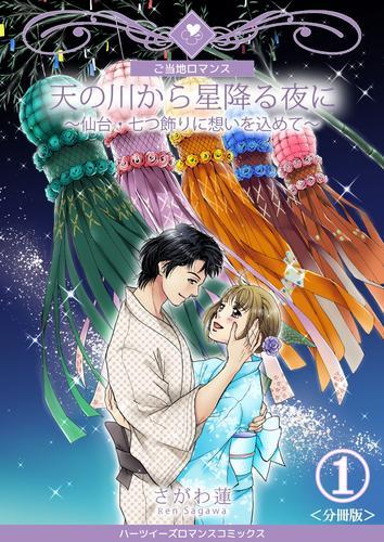 天の川から星降る夜に~仙台・七つ飾りに想いを込めて~【分冊版】  漫画