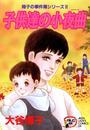 翔子の事件簿シリーズ!! 7 子供達の小夜曲 漫画