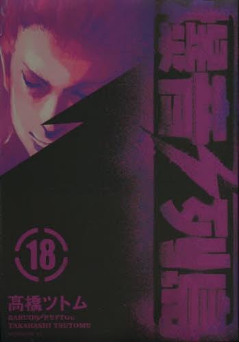 爆音列島 (1-18巻 全巻) 漫画