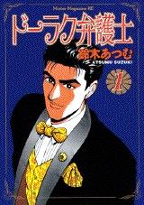 ドーラク弁護士 (1-12巻 全巻) 漫画