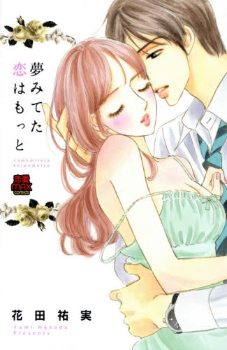 夢みてた恋はもっと 漫画