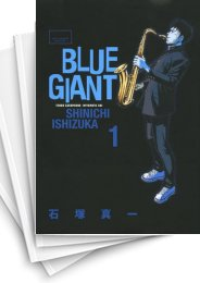 【中古】BLUE GIANT (1-10巻 全巻) 漫画