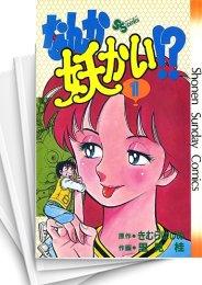【中古】なんか妖かい!? (1-11巻) 漫画