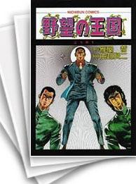 【中古】野望の王国 (1-28巻) 漫画