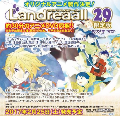 Landreaall(29) アニメDVD同梱 限定版 漫画