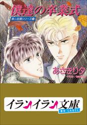 B+ LABEL 泉&由鷹シリーズ 19 冊セット最新刊まで 漫画