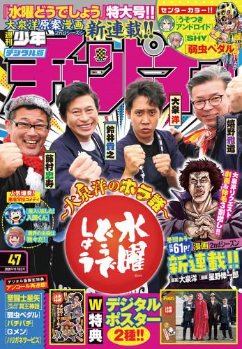 週刊少年チャンピオン 漫画